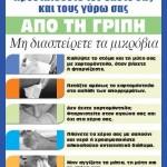 Αφίσα ΚΕΕΛΠΝΟ - Προστασία από τη Νέα Γρίπη