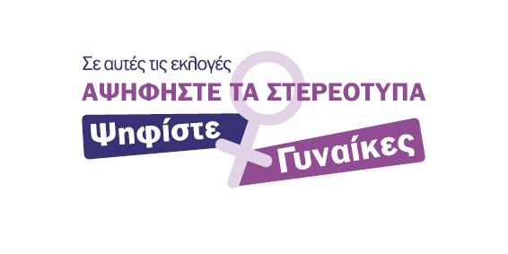 Αψηφήστε τα στερεότυπα ψηφίστε και γυναίκες